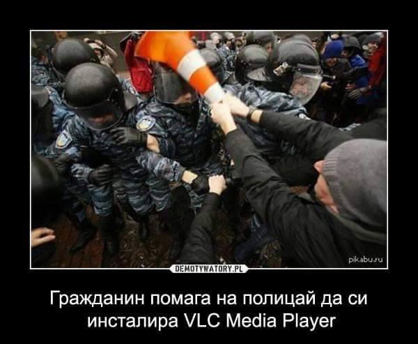 Гражданин помага на полицай да си инсталира VLC Player