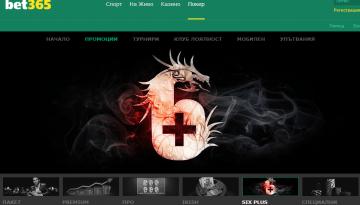 bet365 poker покер бет365-min